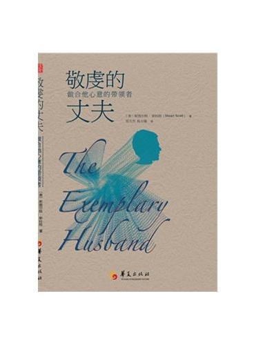 敬虔的丈夫:做合他心意的带领者