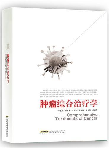 肿瘤综合治疗学