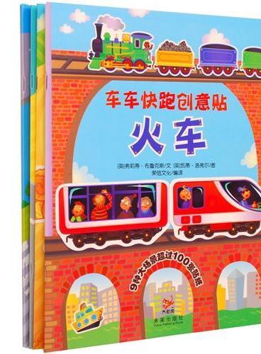 车车快跑创意贴-全4册(乐乐趣童书:超500张趣味贴纸,有趣的认知环境,小车迷千万不能错过的贴纸游戏。小汽车、卡车、火车、拖拉机动手贴一贴)