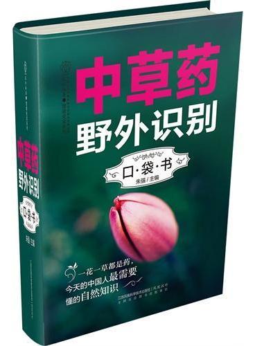 中草药野外识别口袋书(汉竹)