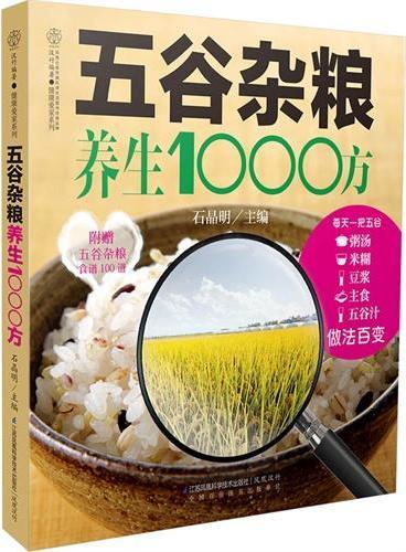 五谷杂粮养生1000方(汉竹)