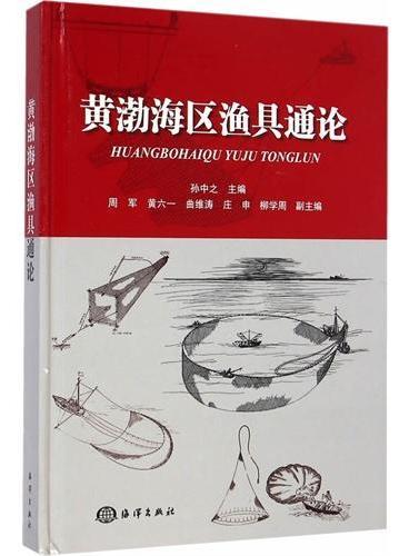 黄渤海区渔具通论