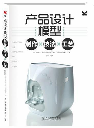 产品设计模型 制作×技法×工艺