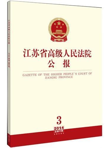 江苏省高级人民法院公报(2014年第4辑.总第34辑)