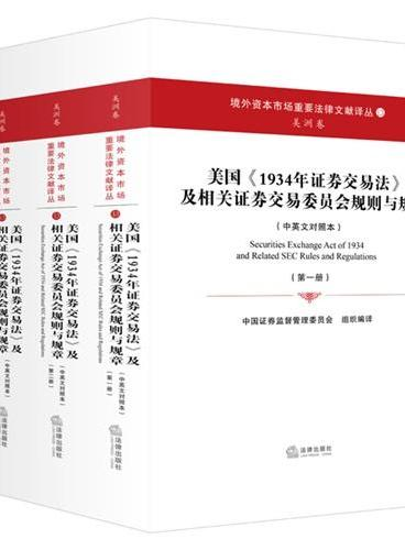 美国《1934年证券交易法》及相关证券交易委员会规则与规章(全4册)