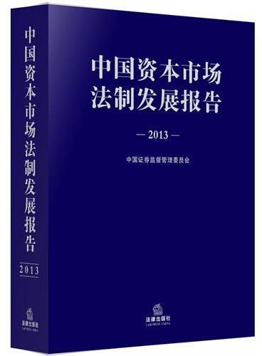 中国资本市场法制发展报告(2013)