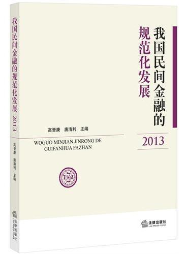 我国民间金融的规范化发展(2013)