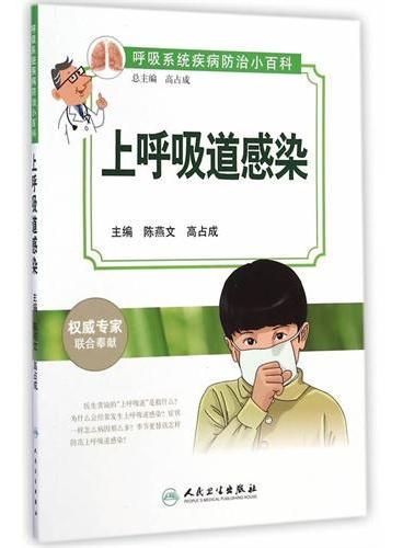 呼吸系统疾病防治小百科·上呼吸道感染