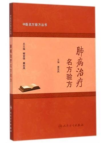 中医名方验方丛书·肺病治疗名方验方