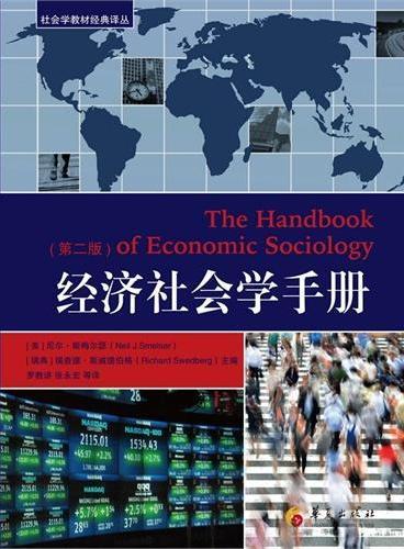 《经济社会学手册》(第二版)