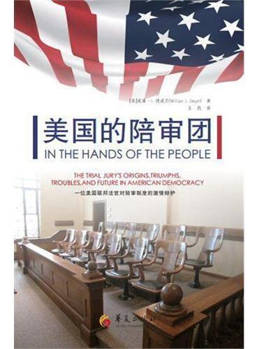 美国的陪审团:一位美国联邦法官对陪审制度的激情辩护
