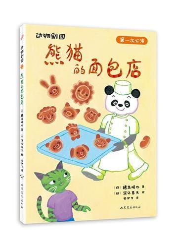 熊猫的面包店