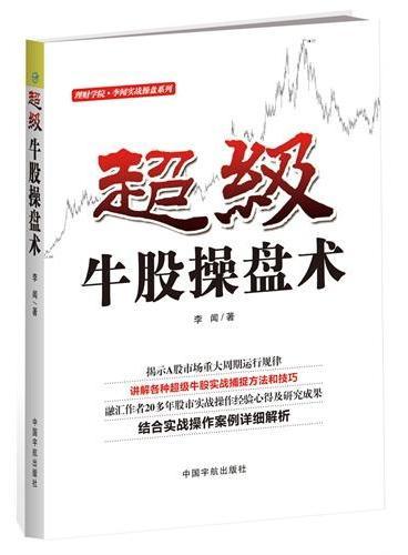 超级牛股操盘术融汇作者20多年股市实战操作经验心得及研究成果、结合实战操作案例详细解析!