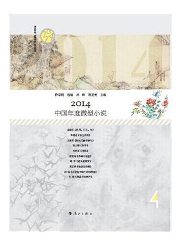 2014中国年度微型小说