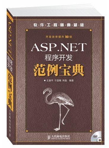ASP.NET程序开发范例宝典(附光盘)