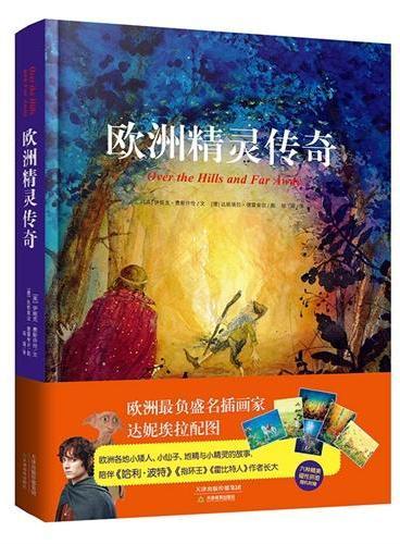 欧洲精灵传奇:陪伴《哈利·波特》、《指环王》、《霍比特人》作者长大的精灵故事集(随书附赠精美磁力拼图,6款随机发)