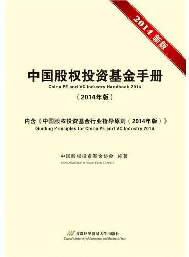 中国股权投资基金手册(2014年版)