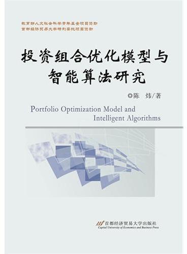 投资组合优化模型与智能算法研究