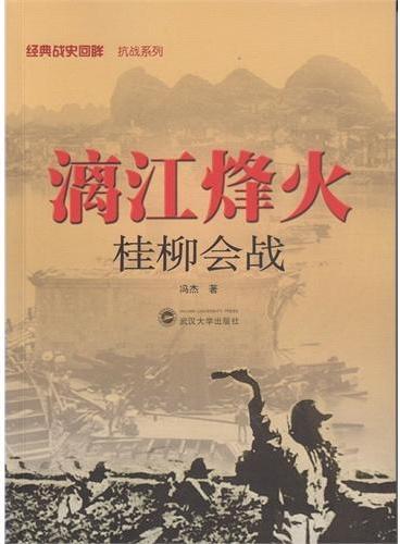 漓江烽火——桂柳会战