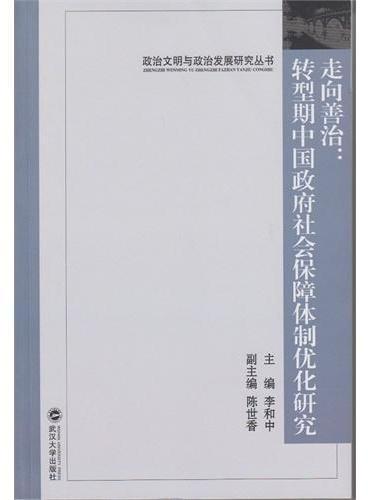 走向善治:转型期中国政府社会保障体制优化研究