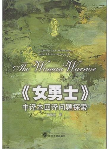 《女勇士》中译本回译问题探索