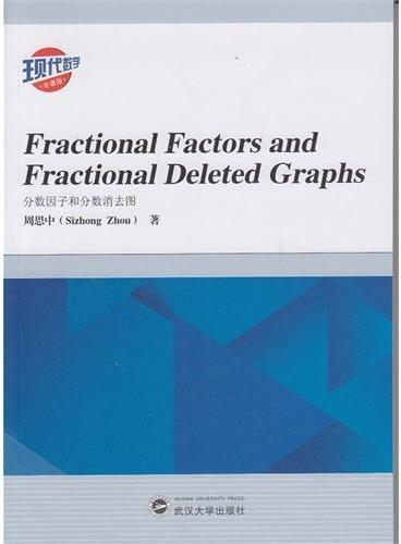 Fractional Factors and Fractional Deleted Graphs(分数因子和分数消去图)