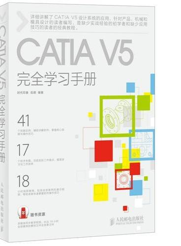 CATIA V5完全学习手册