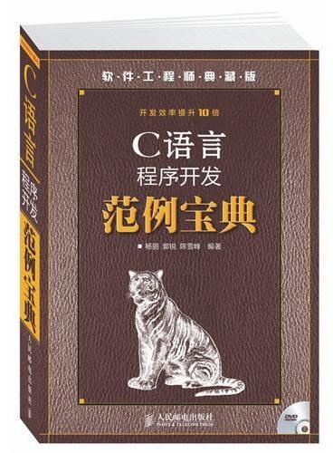 C语言程序开发范例宝典(附光盘)
