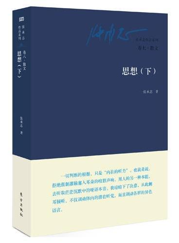 张承志作品系列:卷八·散文·思想(下)