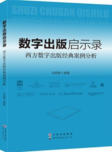 数字出版启示录-西方数字出版经典案例分析