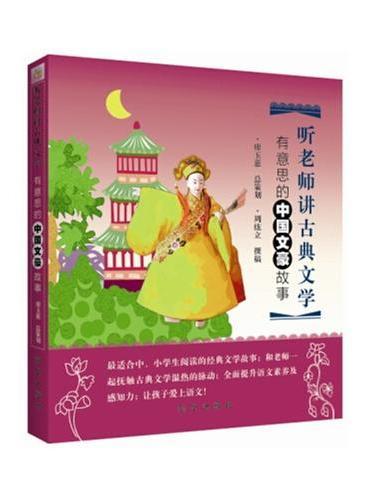 听老师讲古典文学:有意思的中国文豪故事