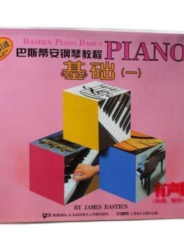 巴斯蒂安钢琴教程(1)(共4册)(附DVD一张)