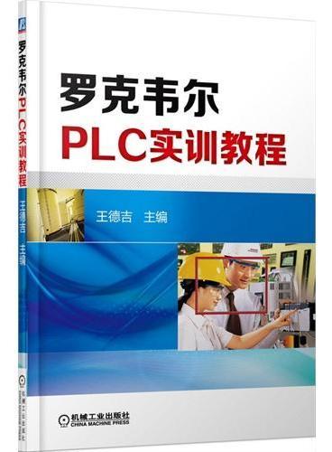 罗克韦尔PLC控制技术