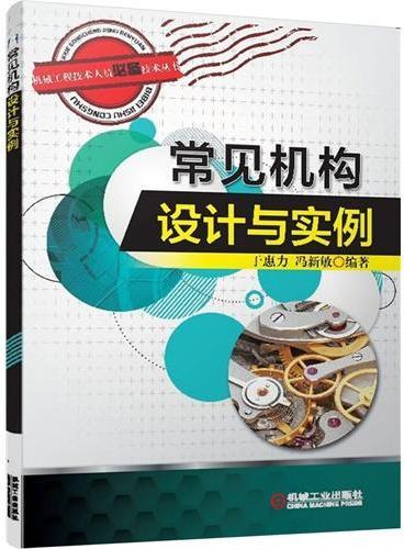 常见机构设计与实例(机械工程技术人员必备技术丛书)