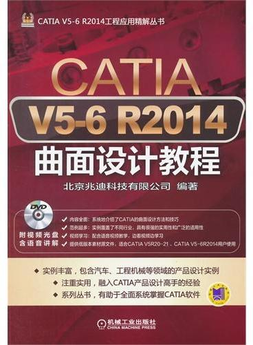 CATIA V5-6 R2014曲面设计教程