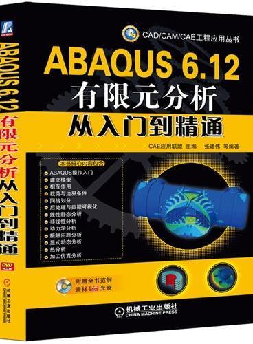 ABAQUS 6.12有限元分析从入门到精通