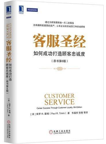 客服圣经:如何成功打造顾客忠诚度(原书第6版)(聚焦于已被实践证实的提升顾客满意度和忠诚度的原则和方法,解答如何成为超越顾客期望的服务提供者。)