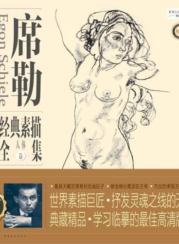 《席勒经典素描全集》典藏版[人体卷]