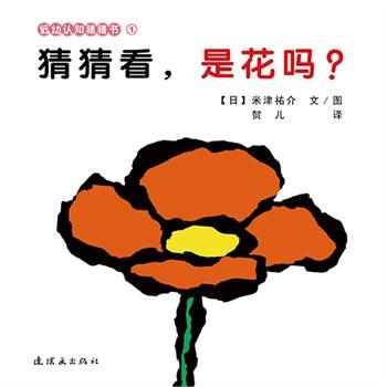 猜猜看,是花吗?