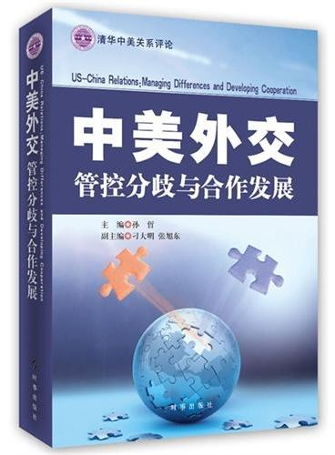 中美外交:管控分歧与合作发展