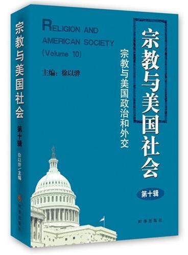 宗教与美国社会(第十辑):宗教与美国政治和外交