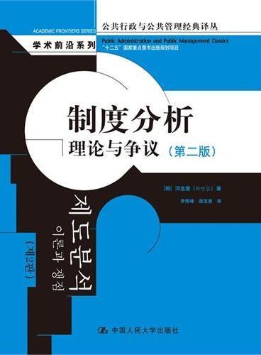 """制度分析:理论与争议(第二版)(公共行政与公共管理经典译丛·学术前沿系列;""""十二五""""国家重点图书出版规划项目)"""