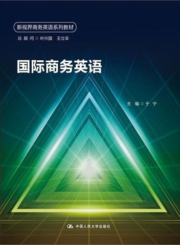 国际商务英语(新视界商务英语系列教材)