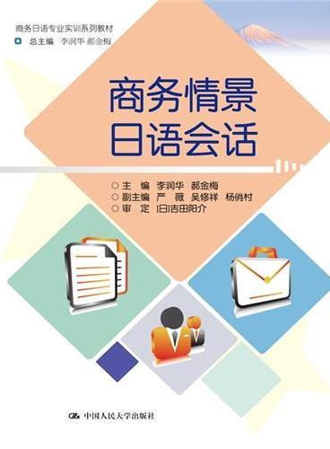商务情景日语会话(商务日语专业实训系列教材)