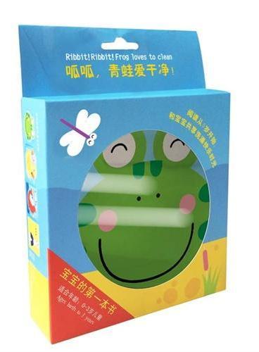 童立方波布洗澡书:呱呱,青蛙爱干净!