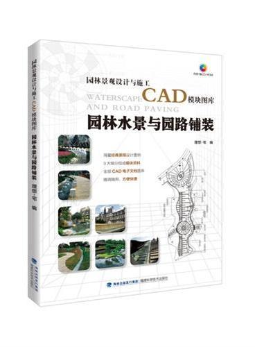 园林水景与园路铺装(园林景观设计与施工CAD模块图库系列)