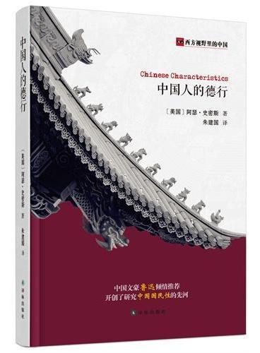 西方视野里的中国:中国人的德行
