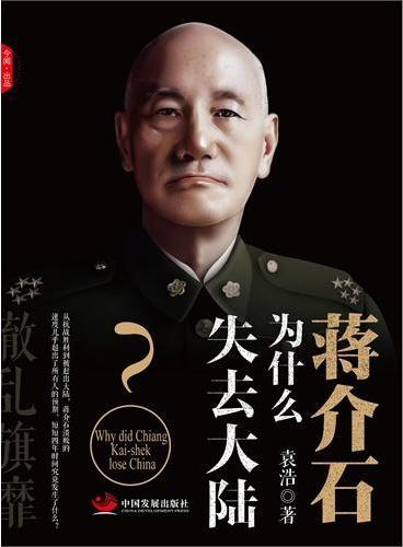 辙乱旗靡:蒋介石为什么失去大陆