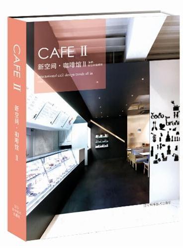 新空间·咖啡馆2