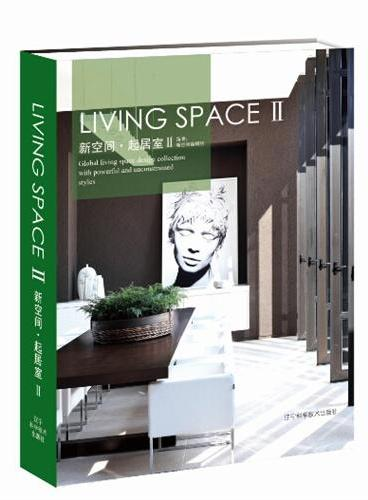 新空间·起居室2
